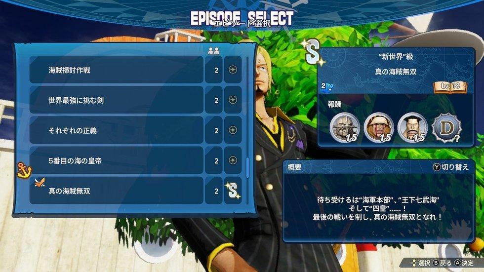ログ トレジャー 無双 海賊 4