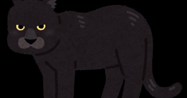 animal_hyou_panther_black.png