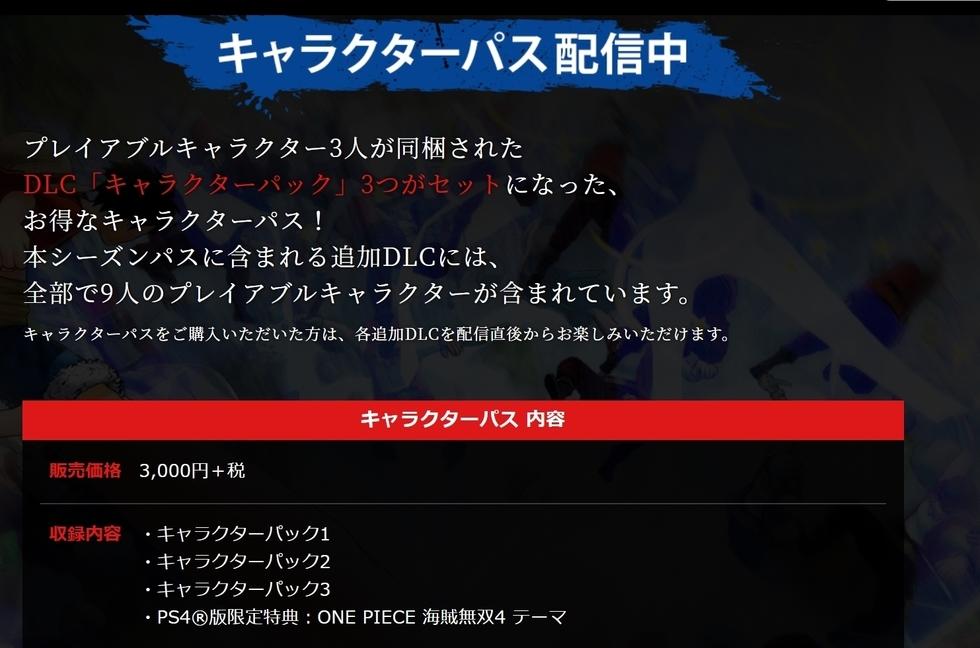 ワンピース 海賊 無双 4 dlc